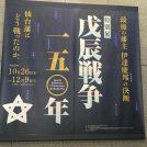 【仙台市博物館】特別展に行ってきた!まだまにあう☆「戊辰戦争150年」!