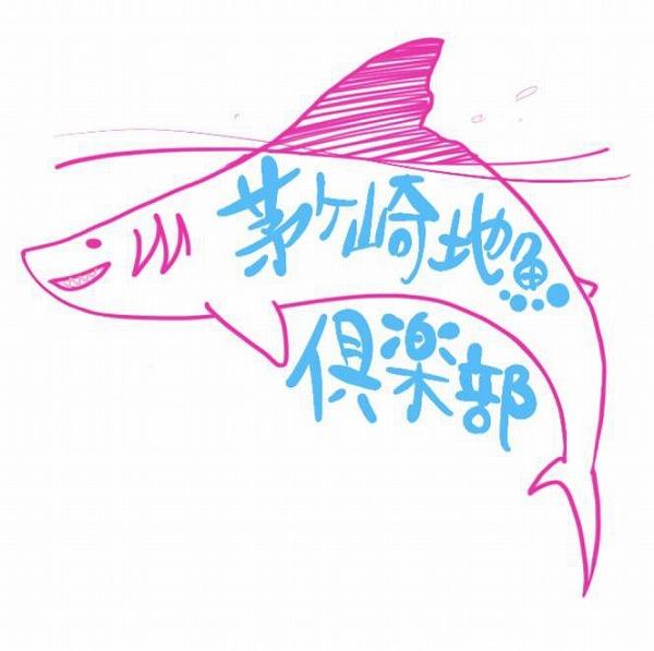 サメを食べよう!「茅ヶ崎地魚倶楽部」