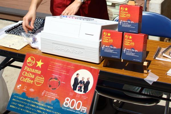 12月5日(水)千葉大で地域連携イベント、パナマとの友好の記念の珈琲も