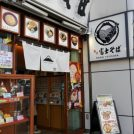 名代富士そば津田沼店にいってみました!