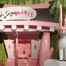 【栃木】ピンクのかわいい神社を発見!岩下の新生姜ミュージアムはSNSで話題沸騰
