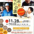 【参加無料】11/28(水)「とつか未来会議」開催