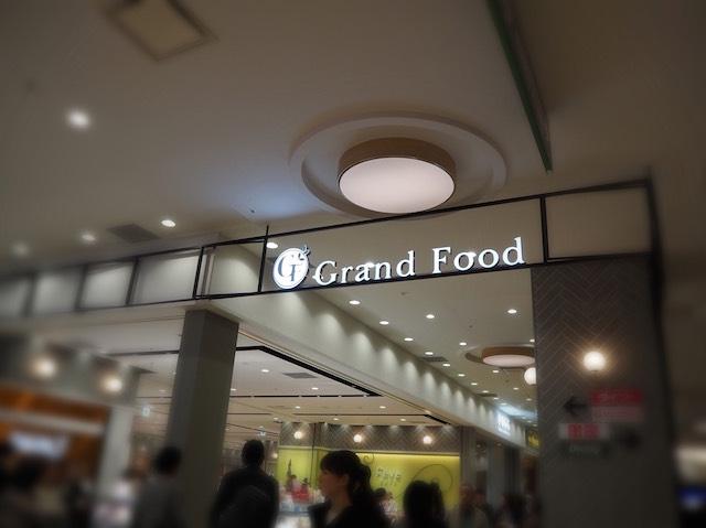 【ラゾーナ川崎プラザ】グランドオープン!気になる新規店舗は?