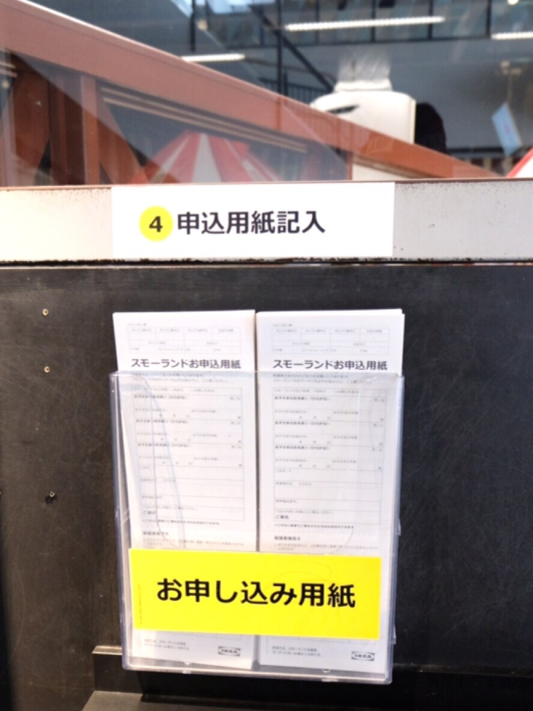 IKEA新三郷イベ_181121_0008