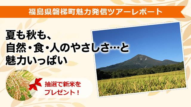 福島県磐梯町魅力発信ツアーレポート 夏も秋も、自然・食・人のやさしさ…と魅力いっぱい