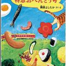 【編集部の本棚】お弁当食材によるマラソン大会 読み聞かせて親子で楽しんで「特急おべんとう号」