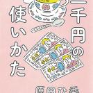 【編集部の本棚】世代を問わずに読める 物語なのに節約ができた本「三千円の使いかた」