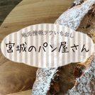 地元情報ツウいちおし!おいしい宮城のパン屋さん