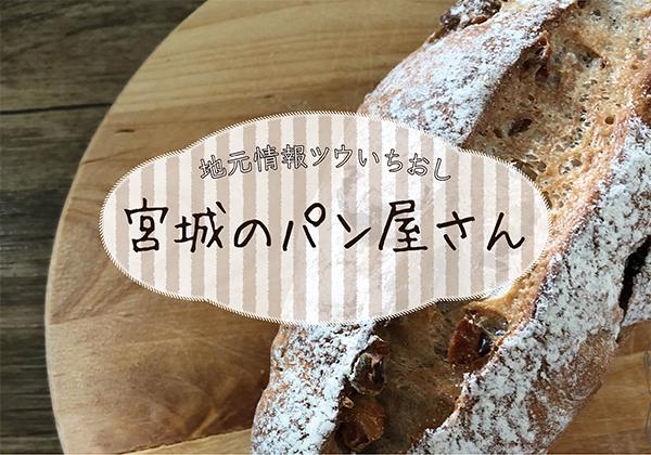 地元情報ツウいちおし!おいしい仙台・宮城のパン屋さん