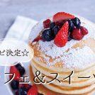 リピ決定!地元情報ツウが選ぶ☆仙台・宮城のカフェ&スイーツ