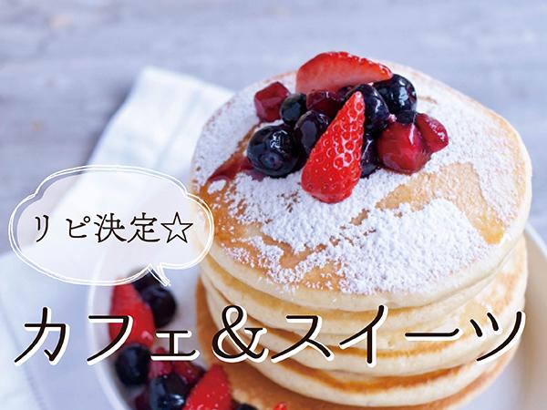 地元情報ツウおすすめ☆仙台・宮城のカフェ&スイーツ
