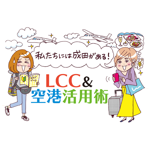 「私たちには成田がある」LCC&空港活用術
