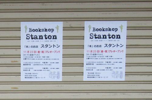 【開店】11月23日(祝・金)オープン! 「本」のお店「スタントン」