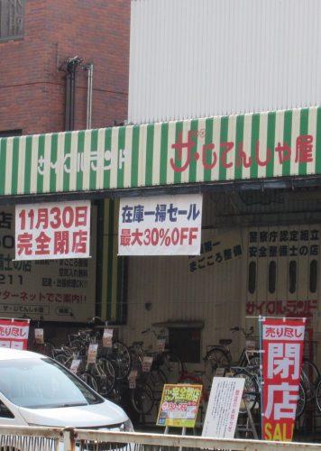 【閉店】11月30日(金)閉店 「ザ・じてんしゃ屋 湯里店」