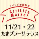 田園アート&ライフマーケット 11/21(水)・22(木)開催