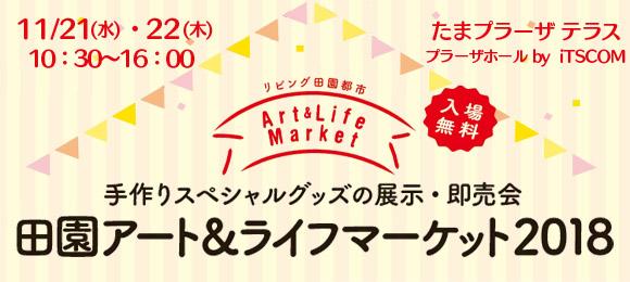 アート&ライフマーケット