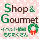 ショップandグルメ 今月のオススメ情報~クリスマス&年末イベントがいっぱい!~