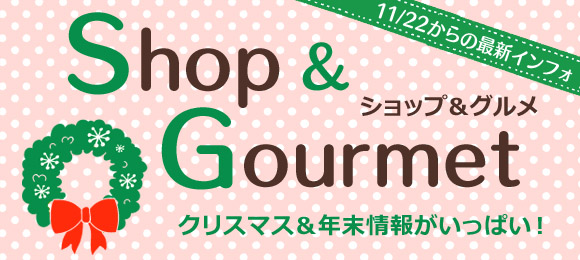 denen_shop&gourmet1122_fb