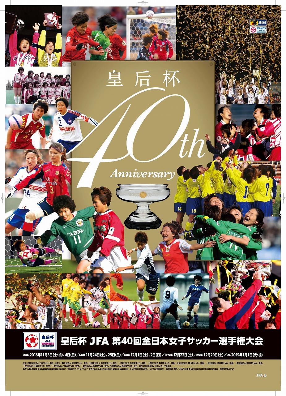 女子サッカー皇后杯が全試合無料!準決勝・決勝は吹田で開催