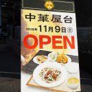 【開店】 中華屋台 小明(シャオミン)南柏店
