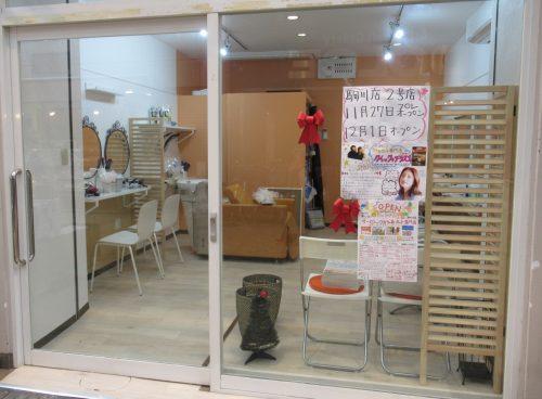 【開店】12月1日(土)オープン! 「クイック+プラス1 駒川2号店」