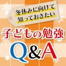 冬休みに向けて知っておきたい「子どもの勉強Q&A」。塾の先生からアドバイス!