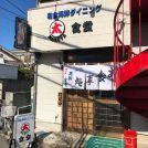 多彩なメニューで、アットホーム的な雰囲気の「まる太食堂」@津田沼