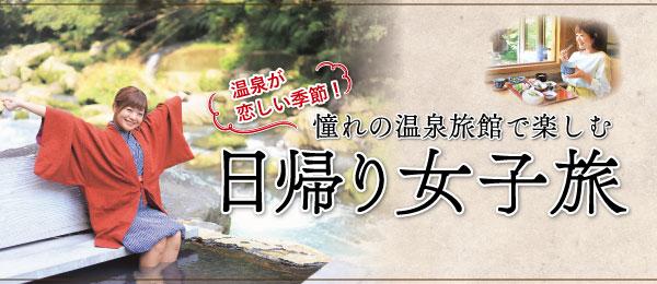 温泉が恋しい季節、日帰り女子旅におすすめ!憧れの鹿児島の温泉宿5選