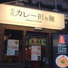 【開店】名代カレー担々麺の麺屋虎杖、11/9(金) 渋谷にオープン!