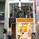 新規オープン・「Coffee&Gallery 珈壇 (コーヒー あんど ギャラリー かだん)」が大街道に