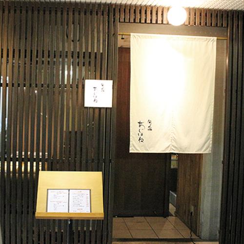 【New Open】おばんざいを中心とした創作和食店。人気のおでんは120円~「旬菜あじはね」