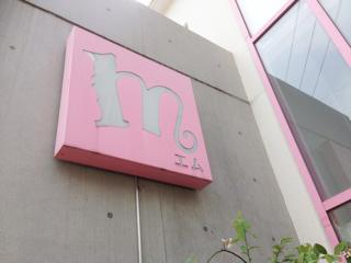 お菓子作りなら、何でも揃う鹿児島中央駅近くの「m」へ
