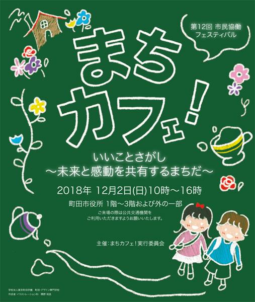 町田市内の団体が参加する市民のイベント「まちカフェ!」12/2(日)  開催!