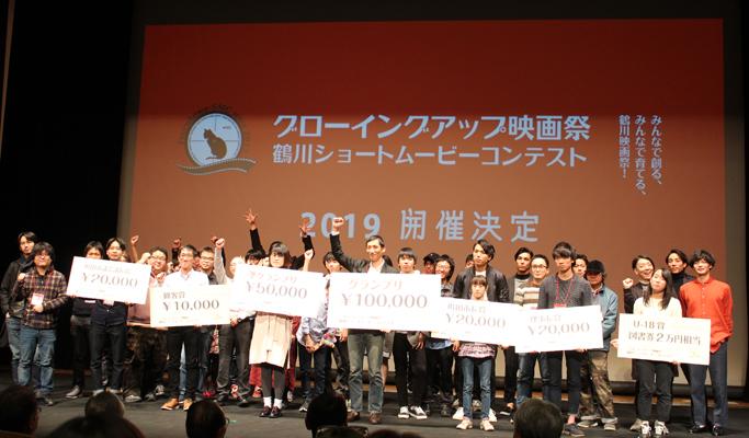 鶴川ショートムービーコンテスト2018グランプリは「MATES」
