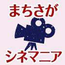 映画好き編集部員・寅子の勝手にセレクション