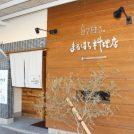 新規オープン・居酒屋「まるはち料理店」が北久米にオープン