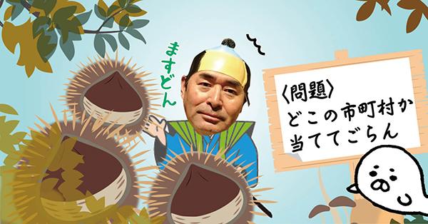 masudon_kuri_Q
