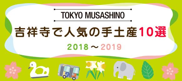 吉祥寺の手土産2018-2019