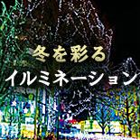 阿佐ヶ谷・吉祥寺・三鷹・武蔵境のイルミネーションを紹介