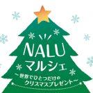 12/15(土)・16(日)★NALUマルシェ