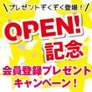 会員登録プレゼントキャンペーン開催「リビング岡山Web」OPEN記念