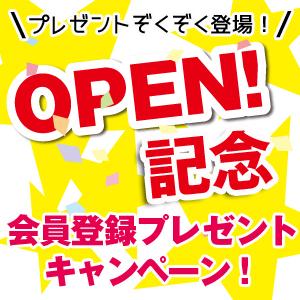リビング岡山Webオープン記念!会員登録でプレゼント