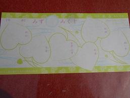 osk_181119mizumikuji1