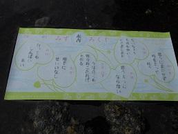 osk_181119mizumikuji2