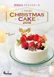 s-18_cristmas_TU_H1