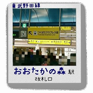 東武野田線・おおたかの森駅