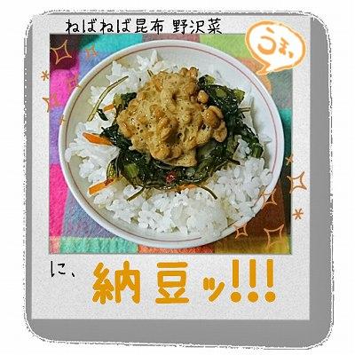 ねばねば昆布 野沢菜 ON 納豆