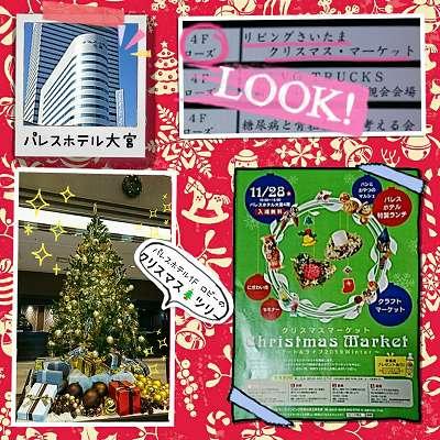 クリスマスマーケットinパレスホテル大宮