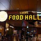 ≪投票受付中≫【助かりました大賞】ルクア大阪の「LUCUA FOOD HALL」が入賞