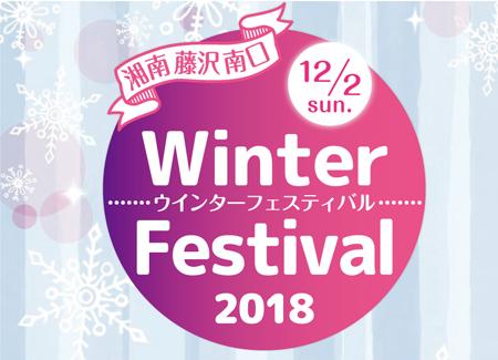 12/2(日)開催 湘南藤沢南口ウインターフェスティバル2018